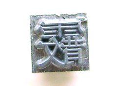Vintage Japanese Typewriter Key - Metal Stamp - Kanji Stamp - Chinese Character - Japanese Stamp - Vintage Stamp  hail sleet(Etsy のVintageFromJapanより) https://www.etsy.com/jp/listing/189137787/vintage-japanese-typewriter-key-metal