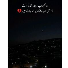 SR Urdu Quotes, Poetry Quotes, Urdu Poetry, Heart Touching Shayari, Psychic Readings, Love Quotes, Sad, Knowledge, Feelings