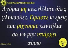 Funny Greek Quotes, Greek Memes, Funny Quotes, Pick Up Lines, True Words, Funny Moments, True Stories, Sarcasm, Comebacks