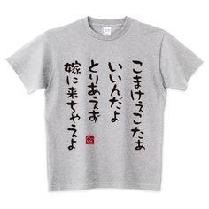 嫁に来ちゃえよ 5.6オンスTシャツ (Printstar)