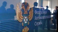 В ФАС высказались против введения Единого страхового агента...