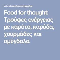 Food for thought: Τρούφες ενέργειας με καρότο, καρύδα, χουρμάδες και αμύγδαλα