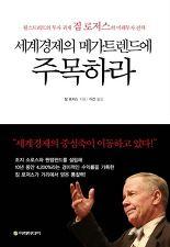 세계경제의 메가트렌드에 주목하라/짐 로저스 KOR 332.6 ROGERS [May 2014]