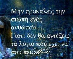 Wisdom Quotes, Me Quotes, Greek Quotes, New Me, More Than Words, Slogan, Affirmations, Poetry, Thoughts
