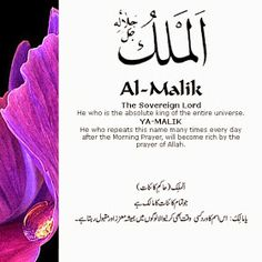 The 99 Beautiful Names of Allah with Urdu and English Meanings: 2- AL-Malik