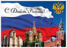 🎉С Днём России, дорогой друг! Желаем вам процветать вместе с нашей страной!