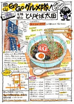 Flyer design stock photos and images for graphic designers. Illustration Sketches, Food Illustrations, Bullet Journal Japan, Recipe Drawing, Japanese Food Art, Food Map, Pinterest Instagram, Okayama, Food To Go