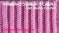 中長編みのうね編み(すじ編み)【かぎ針編み初心者さん】編み図・字幕解説 Half Double Crochet / Crochet and Knitting Japan https://youtu.be/TG3VQWbDQXA マフラーやスヌードの編む時に便利な中長編みのうね編み(すじ編み)です。 中長編みを編む時に、向こう側の1本だけを拾って編みます。 同じ編み方の繰り返しです。簡単に速く編めます。 ◆編み図はこちらをご覧ください。