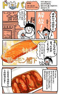 安い・簡単・美味しい! 丼ぶりレシピを紹介する漫画「ド丼パ」にヨダレが止まらない