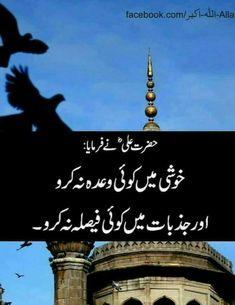 Hazrat Ali Sayings, Imam Ali Quotes, Hadith Quotes, Allah Quotes, Qoutes, Urdu Quotes Islamic, Islamic Messages, Muslim Quotes, Islamic Knowledge In Urdu
