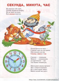 Image gallery – Page 804244445929986904 – Artofit Kids Poems, Learn Russian, Finger Plays, Creative Kids, Early Learning, Kids Education, Child Development, School Projects, Kids Playing