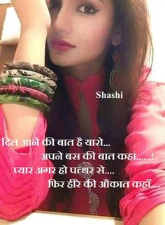 Matsya💕 Epic Quotes, Life Quotes, Innocent Love, Intelligence Quotes, Kalam Quotes, Love Shayri, Love Quotes In Hindi, Love Thoughts, Heart Touching Shayari