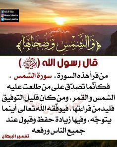 Islamic Quotes, Islamic Phrases, Islamic Inspirational Quotes, Arabic Quotes, Duaa Islam, Islam Hadith, Islam Quran, Wisdom Quotes, Words Quotes