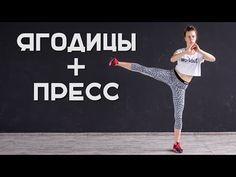 Упругие ягодицы и плоский живот. Упражнения для дома [Workout | Будь в форме] - YouTube