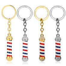 SALE $1.88 - 2017 new Barber Shop Pole 3D Barber Pole Key Chains Fashion Jewelry Accessorie Choker Keychain Hip Hop Barber Pole Hairdresser