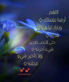 اللهم ارضنا بقضائك ..