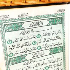 DesertRose,,,, Surat al-Qadr on Mushaf (Quran 97:1-5)