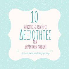 10 άγνωστες & ιδιαίτερες δεξιότητες των δυσλεκτικών παιδιών! Εκτυπώστε το poster!