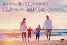 あなたの人生の評価をするのは、家族であって、会社じゃないですよ。