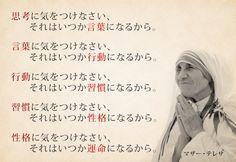 さぁ、考えよう! Let's think! – 1Day BLOG~1日ひとつの学びで、ネットで稼ぐ~ Wise Quotes, Famous Quotes, Words Quotes, Quotes To Live By, Inspirational Quotes, Sayings, Favorite Words, Favorite Quotes, Japanese Quotes