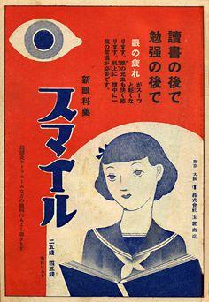 How, 燐 inch. Japanese Pop Art, Japanese Poster, Japanese Prints, Vintage Japanese, Retro Graphic Design, Japanese Graphic Design, Graphic Design Posters, Graphic Design Typography, Retro Illustration