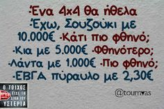 -Ένα 4Χ4 θα ήθελα -Έχω, Σουζούκι με 10.000€ Stupid Funny Memes, The Funny, Hilarious, Funny Stuff, Funny Greek, Funny Statuses, Clever Quotes, Greek Quotes, Sarcastic Quotes