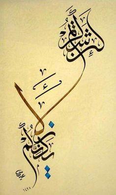 """""""لئن شكرتم لأزيدنكم"""" / {Eğer şükrü yerini getirirseniz (gerçekten hakkıyla şükrederseniz), elbette size (nimetimi) arttırırım.} İbrâhîm Sûresi 7. Âyet'ten .."""