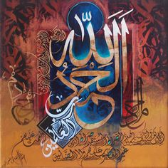 Arabic Calligraphy Art, Arabic Art, Multi Canvas Painting, Islamic Paintings, Islamic Wall Art, Religion, Allah, Decoration, Photos