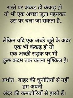 Best Motivational Quotes In Hindi Reality Of Life Quotes, Positive Quotes For Life Motivation, Life Lesson Quotes, Learning Quotes, Motivational Quotes For Students, Motivational Picture Quotes, Motivational Status, Motivational Thoughts, Good Thoughts Quotes