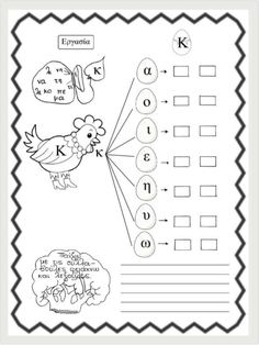 Φύλλα εργασίας αναλυτικοσυνθετικής μεθόδου για την πρώτη δημοτικού (h… Teaching Interview, Starting School, Piercings, Alphabet, Emo, Early Learning, Grade 1, Special Education, Early Childhood