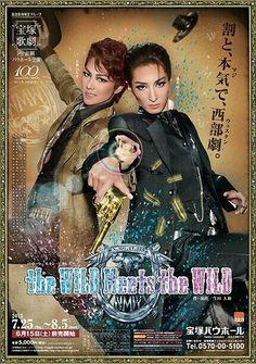 Takarazuka Cosmos troupe 'The wild meets the wild' poster