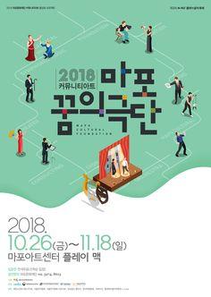 월간일정 전체 보기 | 마포문화재단 Typo Design, Graphic Design Posters, Typography Design, Print Design, Poster Layout, Poster Ads, City Branding, Visual Communication Design, Event Banner