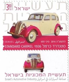 History of Israel - Postage Stamps - Index 2014 Israel, Postage Stamp Art, Going Postal, You Are The World, Vintage Stamps, Automotive Industry, Stamp Collecting, My Stamp, History
