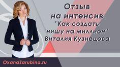 """отзыв на интенсив """"Как создать нишу на миллион"""" Виталия Кузнецова"""