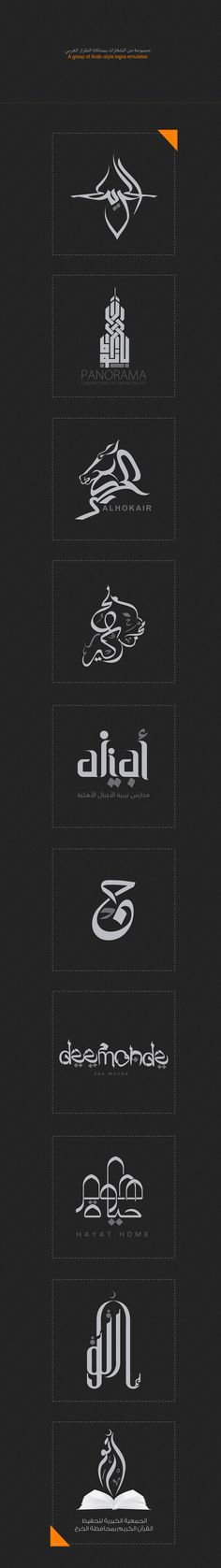Arabic Logo Designs and Especially Arabic Calligraphy Logo designs look elegant, classy and Royal. Arabic Logo designs are also very hard to design as these are altogether different from normal logo designs. Gfx Design, Design Logo, Typography Design, Branding Design, Logo Design Trends, Logo Branding, Typo Logo, Typographic Logo, Typography Letters