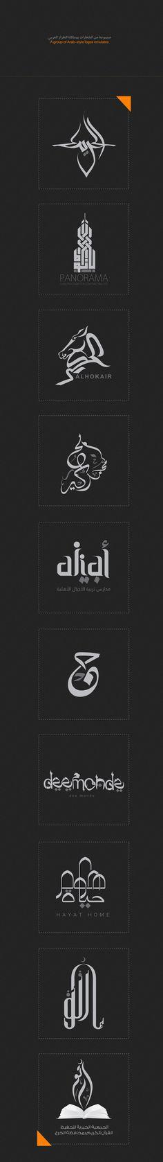 50+ Best of Arabic Calligraphy Logo Designs