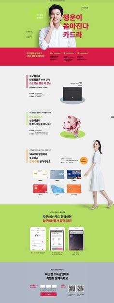 #2017년6월 2주차 #ssg닷컴 #카드알람 www.ssg.com Website Layout, Web Layout, Page Design, Web Design, Event Banner, Promotional Design, Event Page, Business Proposal, Web Inspiration