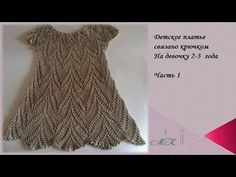 Вяжем платье крючком на девочку 2-3 года/Часть 1/knitted dress/vestido de ganchillo - YouTube