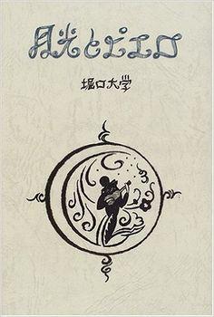 月光とヒ゜エロ (愛蔵版詩集シリーズ) | 堀口 大学 | 本 | Amazon.co.jp