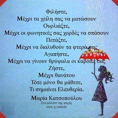 """Φάλτσο της Ψυχής on Instagram: """"Ακολουθήστε μας για περισσότερα ❤️#αποφθεγματα #ελευθερία #κατσοπούλου#greekposts #greekquotes #greekquotess #greekquoteoftheday…"""" Event Ticket, Quotes, Instagram, Quotations, Quote, Shut Up Quotes"""