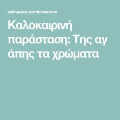 ΚΑΛΟΚΑΙΡΙΝΗ ΓΙΟΡΤΗ Drawing Tips things to draw easy Drama Education, End Of Year Activities, School Play, Baby Art, Drawing Tips, Easy Drawings, Cooking Recipes, Drama Class, Easy Designs To Draw
