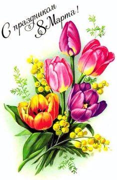 Открытки СССР с праздником 8 марта