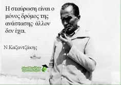 Best Quotes, Life Quotes, Greek Language, Greek Culture, Greek Quotes, English Quotes, Ancient Greek, Picture Quotes, Wise Words