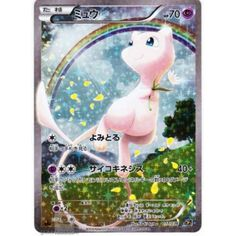 Pokemon 2016 XY Break CP#5 Mythical Legendary Dream Holo Collection Mew Holofoil Card #017/036