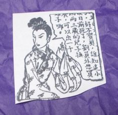 Word Bubble Asian woman rubber stamp Fashionable lady Kimono words lettering #Unbranded #WomanFashionLady