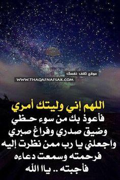 Arabic Memes, Arabic Quotes, Islamic Quotes, Duaa Islam, Islam Quran, Hadith, Learn Arabic Online, Coran Islam, Islamic Teachings