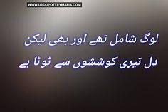 Sad poetry in urdu Urdu Image, Instagram King, Best Urdu Poetry Images, Romantic Poetry, Toot, Urdu Quotes, Projects To Try, Sad