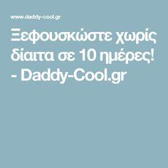 Ξεφουσκώστε χωρίς δίαιτα σε 10 ημέρες! - Daddy-Cool.gr