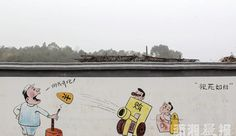 Anti-graft Graffiti to Be Erased for Being Too Direct This graffiti says that some officials are very happy to receive bribes. 1 of 5 Images Information About China, China Image, Changsha, Chinese Design, 5 Image, Funny Stories, Make Art, Graffiti, Jokes