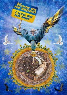 Украина - вольная птица!  Ukraine is freedom-loving bird!
